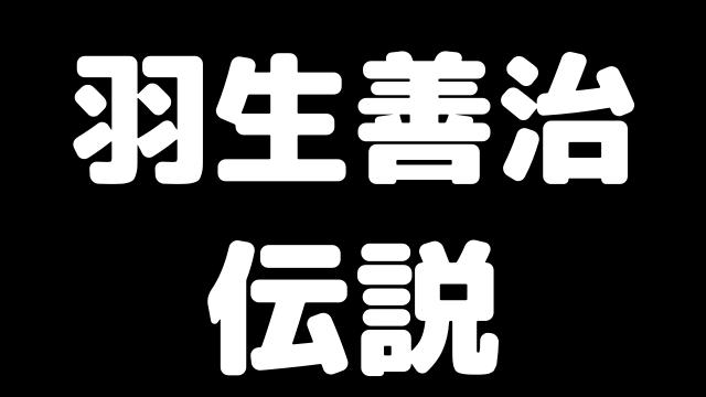 羽生善治伝説