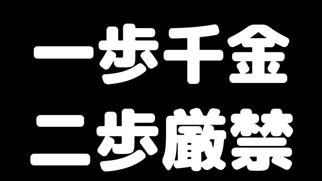 一歩千金二歩厳禁