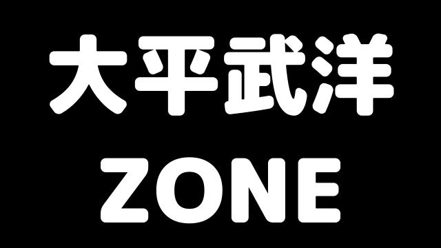 大平ZONE