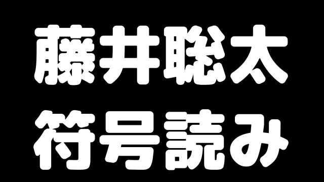 藤井聡太符号読み