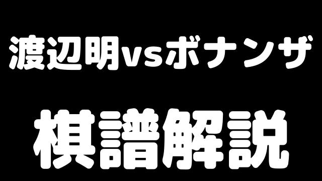 渡辺明vsボナンザの棋譜解説